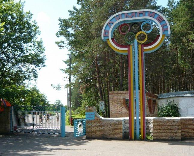Спортивно-оздоровительный лагерь «Олимпиец»