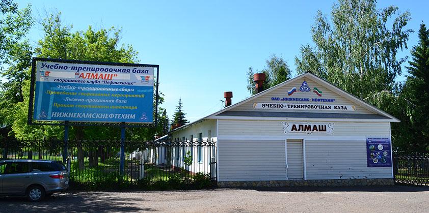 Учебно-тренировочная база «Алмаш»