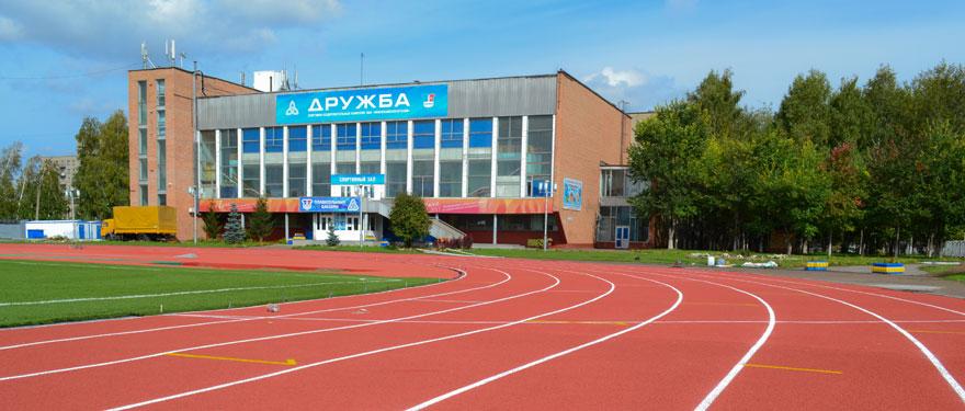 Спортивно-оздоровительный комплекс «Дружба»