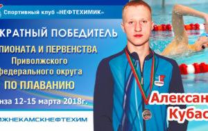 Александр Кубасов: «Завоевал 4 медали ПФО и отобрался на Россию»