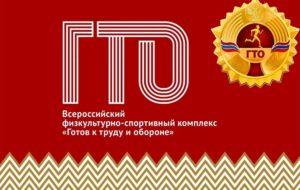 13 октября состоится фестиваль «ГТО — Нефтехим»