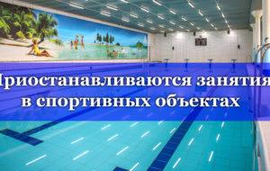 Уважаемые посетители спортивных объектов СК «Нефтехимик!
