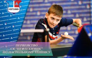 В «Факеле» состоится первенство СК «Нефтехимик» по настольному теннису