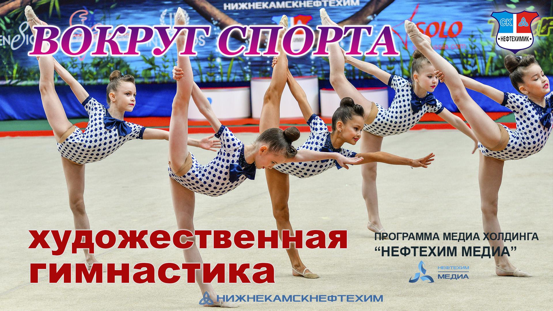 Вокруг спорта. Художественная гимнастика