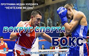 Вокруг спорта. Бокс